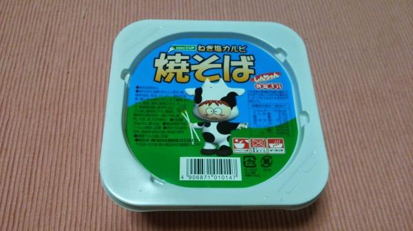 ねぎしおカルビ焼きそば(東京拉麺)