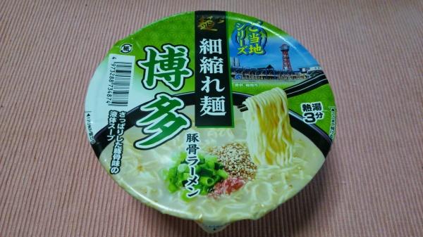 博多豚骨ラーメン(ご当地シリーズ)スナオシ