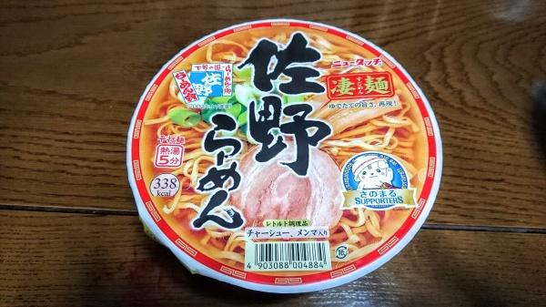 淒麺の「佐野ラーメン」