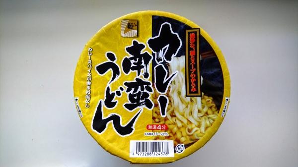 カレー南蛮うどん(麺のスナオシ)