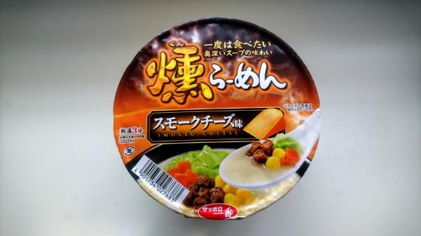 燻らーめん・スモークチーズ味(サッポロ一番)