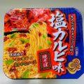 塩カルビ味焼きそば(サッポロ一番)