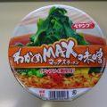 「わかめMAX味噌」ペヤング