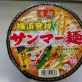 凄麺・横浜発祥「サンマー麺」