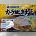 北の味わい「ガラ炊き塩」(マルちゃん)