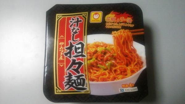花椒&ラー油を利かせた 汁なし担々麺(まるちゃん)