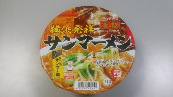 横浜発祥・サンマーメン(ニュータッチ棲麺)