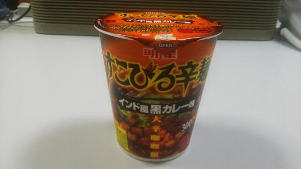 「すこびる辛麺」インド風黒カレー味(明星)