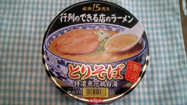 とりそば・濃厚魚介鶏白湯