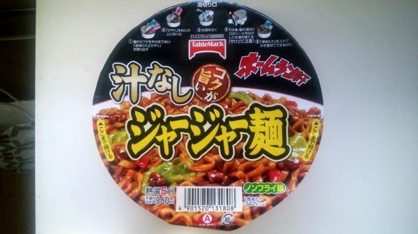 汁なしジャージャー麺(ホームラン軒)
