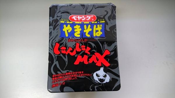 ペヤング「にんにくMAX」